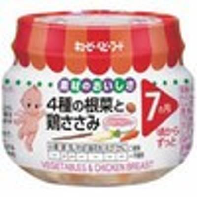 【キユーピーベビーフード 4種の根菜と鶏ささみ 7ヶ月頃から】※キャンセル・変更・返品交換不可