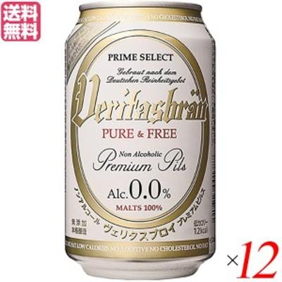 【最大32%還元】【100円クーポン】ヴェリタスブロイ 330ml 12本セット パナバック ノンアルコールビール ドイツ 送料無料