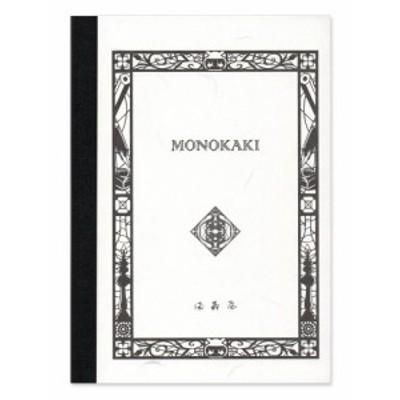 満寿屋 ノート MONOKAKI B6 横罫 9mm N3
