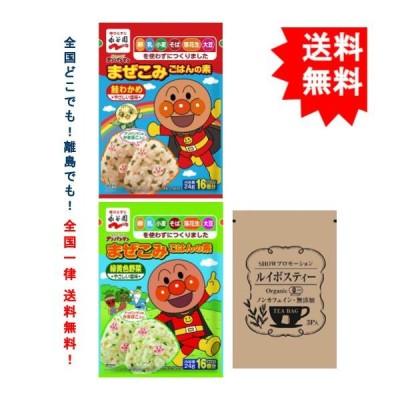 【永谷園】 それいけ! アンパンマン まぜこみごはんの素 (24g) 2種 × 各1袋( 緑黄色野菜 1袋 + 鮭わかめ 1袋) + SHOWルイボスティ1袋