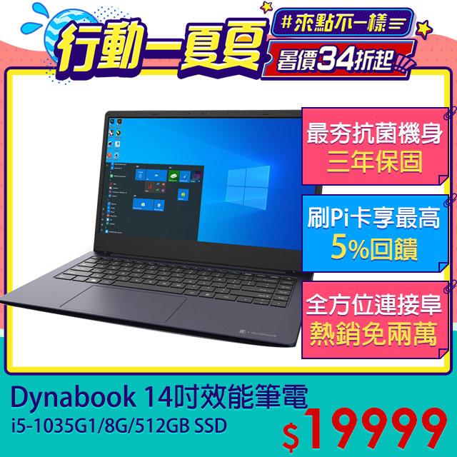 Dynabook CS40L-HB PYS38T-00F002 黑曜藍(i5-1035G1/8G/512GB SSD/W10/FHD/14)