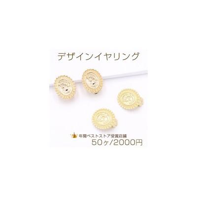 デザインイヤリング 蝶バネ オーバル カメオ 16×20mm【50ヶ】