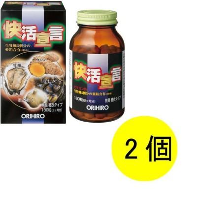 オリヒロ 快活宣言 1セット(60日分×2個) 360粒 サプリメント