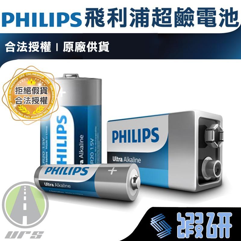 PHILIPS 電池 鹼性電池 乾電池 飛利浦 AA AAA 電池 原裝進口 3號 4號 電池 URS