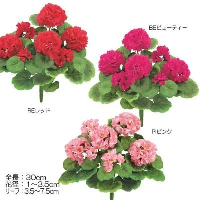造花 アートフラワー) ゼラニウムブッシュ(S) (GL41)