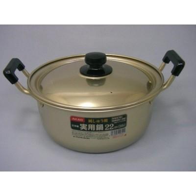 アカオアルミ しゅう酸実用鍋 22cm