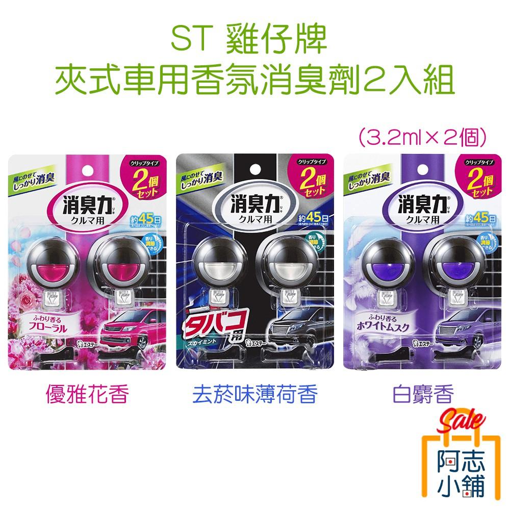 日本 ST 雞仔牌 夾式 香氛 消臭劑 2入組 (3.2ml×2個) 去菸味薄荷香 優雅花香 白麝香 汽車 阿志小舖