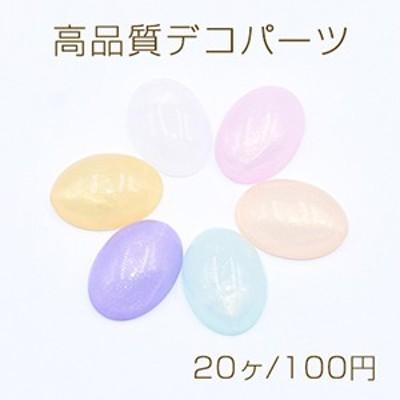 高品質デコパーツ アクリルパーツ ラメ入りオーバル 13×18mm【20ヶ】