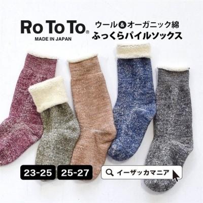 靴下 二重構造 パイルソックス レディース 秋 冬 秋冬 くつした ソックス クルーソックス 綿 コットン 日本製 厚手 返品交換不可