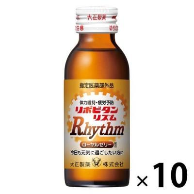 リポビタンリズム 1セット(10本)大正製薬