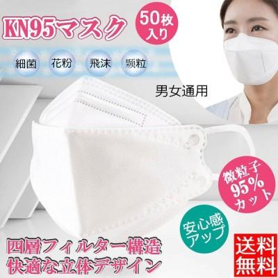 送料無料 在庫有り 50枚 マスク 使い捨て KN95マスク フェイスマスク ろ過率95% 花粉 ホコリ 飛沫 防止 ウイルス対策 立体 ホワイト