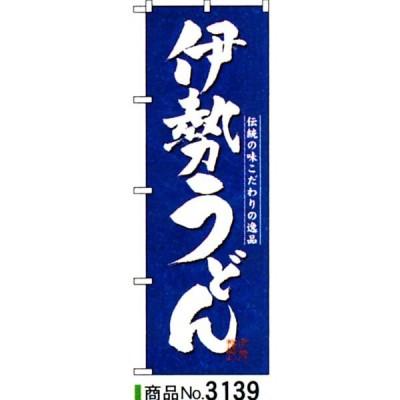 のぼり 伊勢うどん 商品No.3139