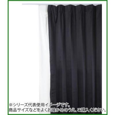 送料無料 ※受注生産 防炎遮光1級カーテン ブラック 約幅150×丈230cm 2枚組 b03