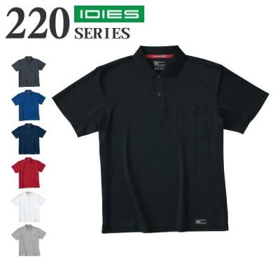 ホシ服装 半袖ポロシャツ (ポケット付き) 224 Hoshi-H 【IDIES】作業着 作業服 制服 ユニフォーム