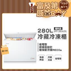[7/20-8/17買就送超商電子劵100]美國富及第Frigidaire 280L 商用等級冷藏冷凍櫃FRT-2801KZR(福利品)