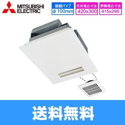 V-142BZ2 三菱電機 MITSUBISHI 浴室乾燥機 2部屋換気用 送料無料
