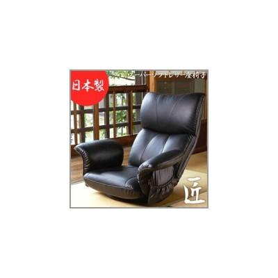 スーパーソフトレザー座椅子 匠 ブラック YS-1396HR-BK
