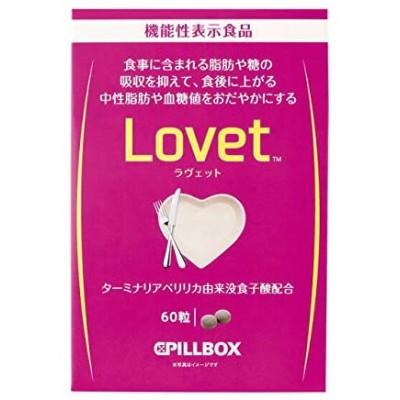Lovet(ラヴェット)60粒 10個セット