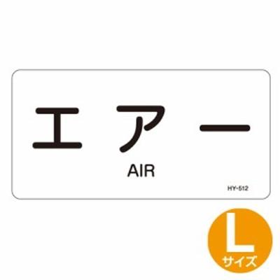 JIS配管アルミステッカー 空気関係 「エアー」 Lサイズ 10枚組 ( 表示シール アルミシール )
