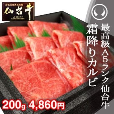 肉 焼肉 最高級A5ランク仙台牛 特選霜降りカルビ 200g のしOK ギフト お歳暮 お中元