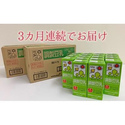 キッコーマン調製豆乳200ml 3ケース 3ヶ月連続配送
