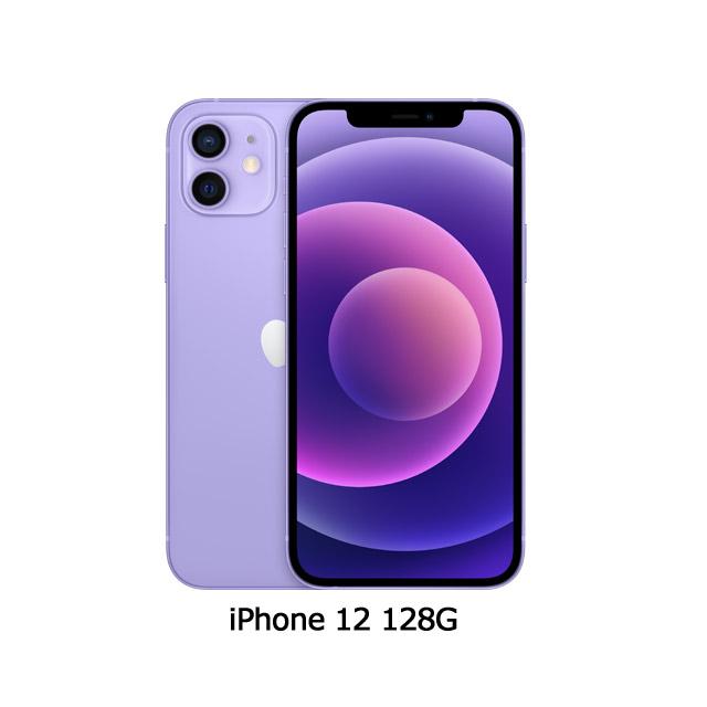 Apple iPhone 12 (128G)-紫色(MJNP3TA/A)