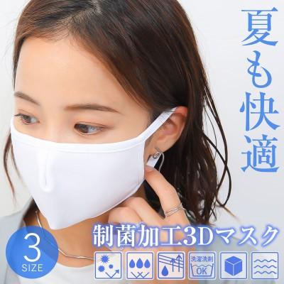 夏用 マスク 通勤も快適 制菌 3D立体 高機能マスク 撥水 速乾 防臭 洗える 布マスク 通気性 繰り返し使える 洗えるマスク エコ ナノファイン おしゃれ 通学 抗菌 軽量 子供用 大人用