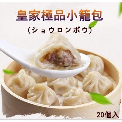 皇家極品小籠包 ショーロンポー 中華料理 600g 約20個入り 冷凍品  中国名物 しょうろんぽう グルメ