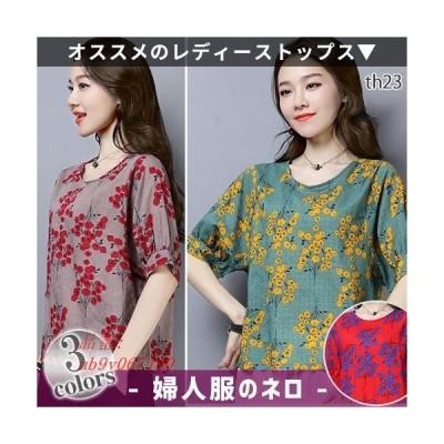 婦人服 シャツ 花柄 th23 ゆったり トップス 半袖