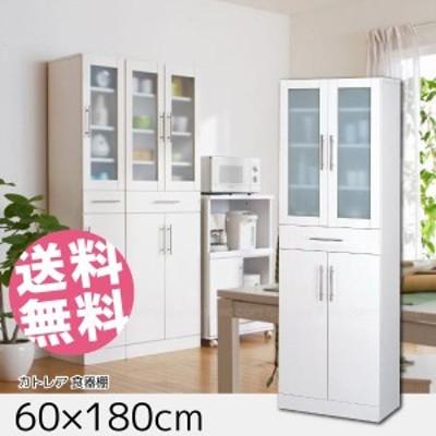 【送料無料】カトレア 食器棚60-180[23461]【直】[KRO]