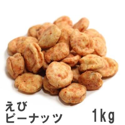 えびピーナッツ 1kg 業務用大袋 濃厚えび風味の落花生豆菓子