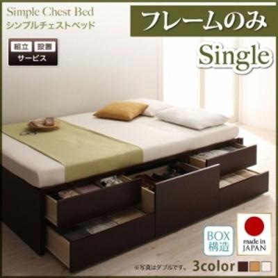 シングルベッド (組立設置サービス付) 収納機能付き 収納付き シンプル チェストベッド Dixy ディクシー フレームのみ シングルサイズ シ