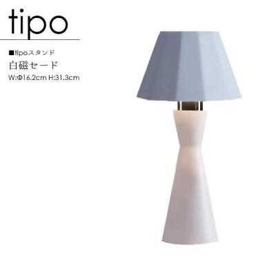 tipo ティーポ スタンドライト 国産 白磁 磁器 陶器 LED 照明 ライト テーブルライト テーブルスタンド 卓上ライト リビング 寝室 瑞浪焼 磁器 陶器