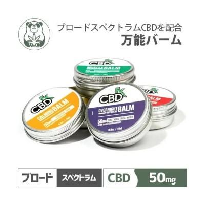 CBD バーム CBDfx CBDミニバーム CBD250mg Mini ミニ ブロードスペクトラム スキンケア クリーム オーガニック リラックス 美容 正規品 高濃度 癒し 筋肉 アロマ