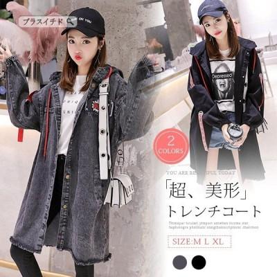 トレンチコート レディース 春秋 40代 ロング ゆったり 大きいサイズ ジャケット 韓国風 デニムコート フートつき