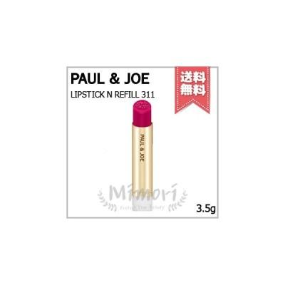 【送料無料】PAUL & JOE ポール&ジョー リップスティック N #311 (レフィル) 3.5g