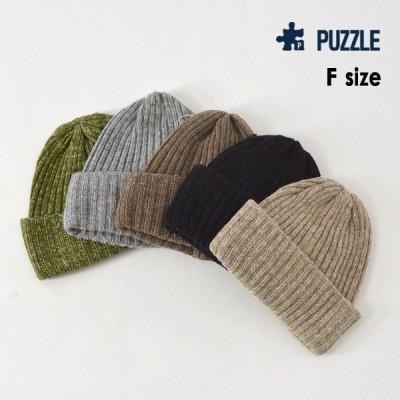 メール便可パズル P-06J-mFm 杢カラーニット帽 レディース メンズ 帽子 ぼうし ボウシ シンプル 無地 リブニット帽 日本製 国産 パズル 7009772