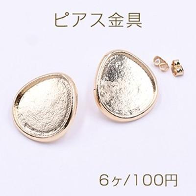 ピアス金具 ミール皿 雫型 20×22mm ゴールド【6ヶ】