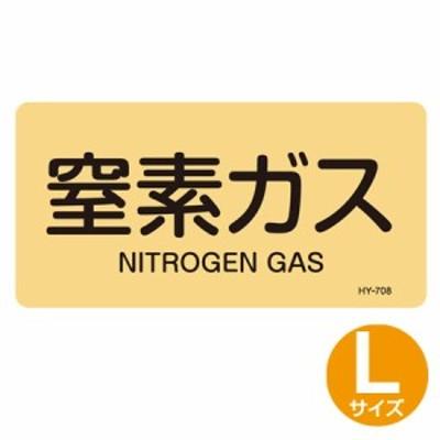 【最大1000円OFFクーポン配布中】 JIS配管アルミステッカー ガス関係 「窒素ガス」 Lサイズ 10枚組 ( 表示シール アルミシール )