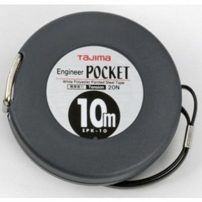 タジマ エンジニヤ ポケット幅 10mm/長さ 10m/張力 20N (1個) 品番:EPK-10BL