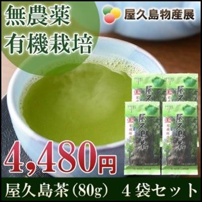 屋久島茶(80g )4袋セット【 無農薬 有機栽培 】 [M便 1/1]