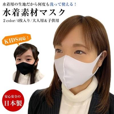 水着素材マスク ホワイト/ブラック 大人用大きめ/大人用小さめ/子供用 4枚入り 日本製 国産 洗える 洗濯可能 風邪予防 花粉症対策 ウイルス対策 マスク