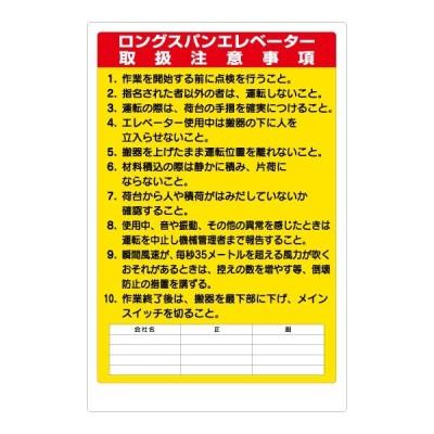 リフト関係標識331-10A
