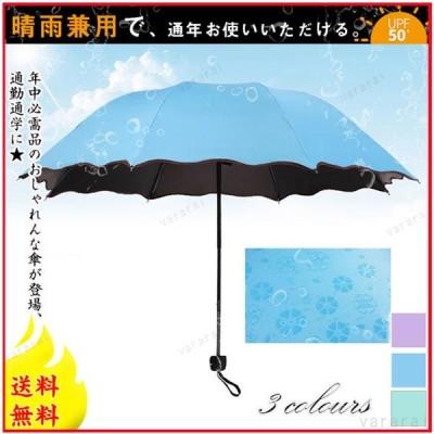 おしゃれ 全3色 耐強風 梅雨対策 折り畳み式 8本骨 雨具 男女兼用 晴雨兼用 雨傘 送料無料