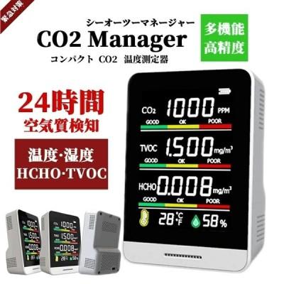 【日経新聞掲載】co2センサー 二酸化炭素濃度計 二酸化炭素温度測定器 湿度測定 空気品質濃度測定 高精度 co2 センサー 換気 日本製センサ co2濃度計
