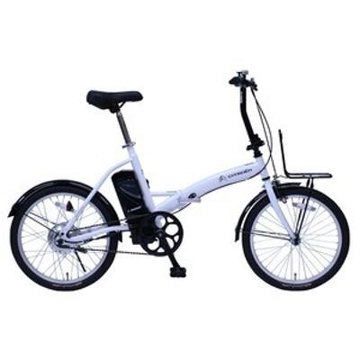 シトロエン 折りたたみ自転車 20インチ折畳電動アシスト自転車【クレジットカード決済のみ】  20インチ  ホワイト