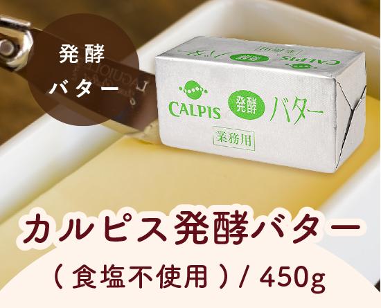 バター カルピス グラスフェッドバターとカルピスバターの違いを徹底調査