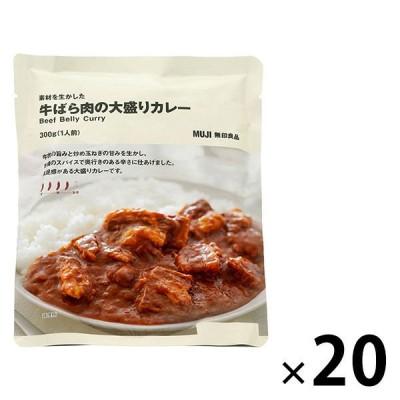 良品計画【まとめ買いセット】無印良品 素材を生かした 牛ばら肉の大盛りカレー 300g(1人前) 20袋 良品計画<化学調味料不使用>