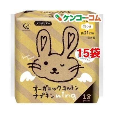 オーガニックコットンナプキン 羽つき ( 18個入*15袋セット ) ( 生理用品 )