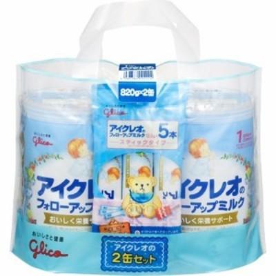 【アイクレオのフォローアップミルク 820g*2缶セット】[代引選択不可]